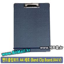 밴드클립보드 A4 세로형 (BandClipBoard)