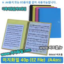 이지화일 40 (Ez File 40p / A4/B5겸용)