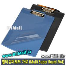 멀티슈퍼보드 A4 세로형 (MultiSuperBoard/A4)