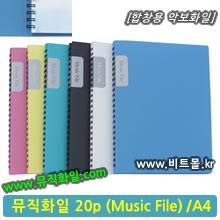 뮤직화일20 (MusicFile 20p/A4)