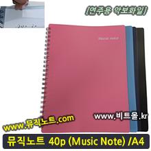 뮤직노트 (Music Note) 40p / A4