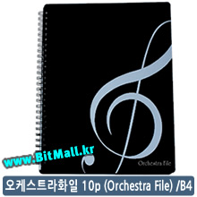 오케스트라화일 10 B4 (Orchestra File) - 수퍼화일 (Super File 20p/B4)