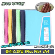 플러스화일20 30 40 (PlusFile 20p 30p 40p/A4)