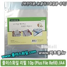 뉴플러스화일 리필10 (PlusFile Refill 10p/A4)