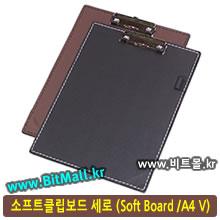 소프트클립보드 A4 세로형 (SoftClipBoard) 소프트보드 - 8809132071054