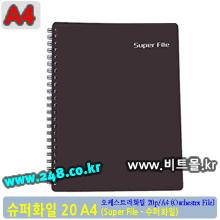 A4용 슈퍼화일 20 (Super File 20p/A4) - 오케스트라화일20 (Orchestra File 20p/A4)