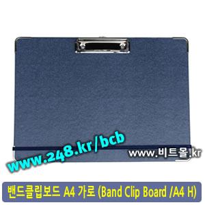 밴드클립보드 A4 가로형 (Band Clip Board)