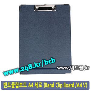 밴드클립보드 A4 세로형 (Band Clip Board)