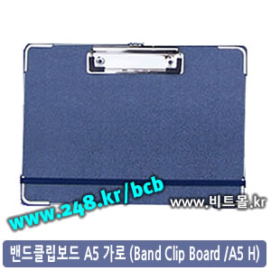 밴드클립보드 A5 가로형 (BandClipBoard)