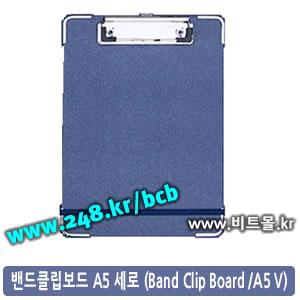밴드클립보드 A5 세로형 (BandClipBoard)