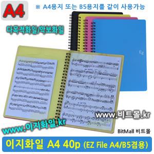이지화일 40 (EZ File 40p/A4)