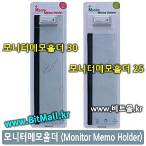 모니터메모홀더 30/25 (Monitor Memo Holder 30/25)