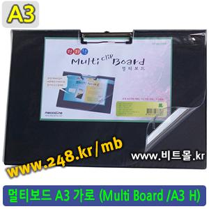 멀티보드 A3 가로형 (MultiClipBoard)