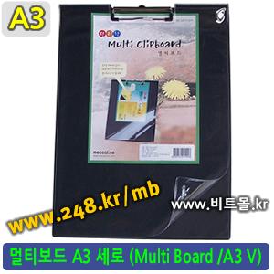 멀티보드 A3 세로형 (MultiClipBoard)