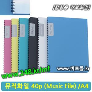 뮤직화일40 (MusicFile 40p/A4)