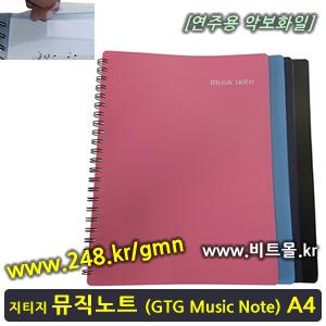 뮤직노트 (Music Note) 20p/30p/40p /A4