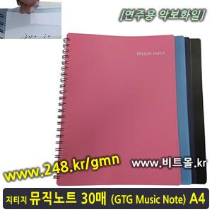뮤직노트 (Music Note) 30p / A4