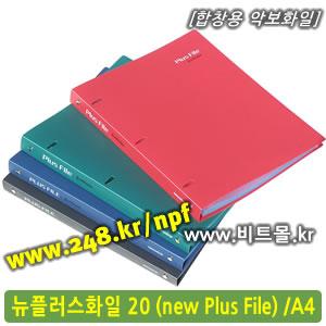 뉴플러스화일20 (NewPlusFile 20p/A4)