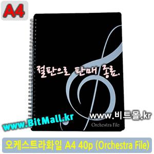 오케스트라화일 A4 / 40p