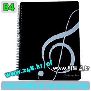 오케스트라화일10 /B4 (Orchestra File) - 수퍼화일B4 10 (Super File 10p/B4)