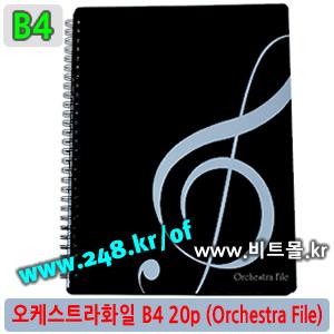오케스트라화일20 /B4 (Orchestra File) - 수퍼화일 (Super File 20p/B4)