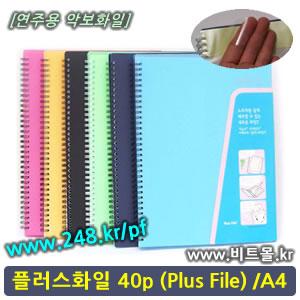 플러스화일40 (PlusFile 40p/A4)