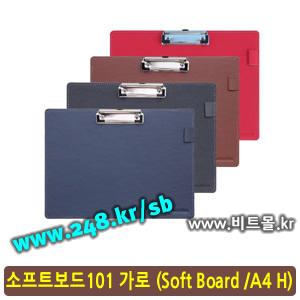 소프트보드101 가로 소프트클립보드101 (SoftClipBoard)