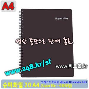 수퍼화일 A4 (Super File A4)  오케스트라화일10 A4 (Orchestra File A4)