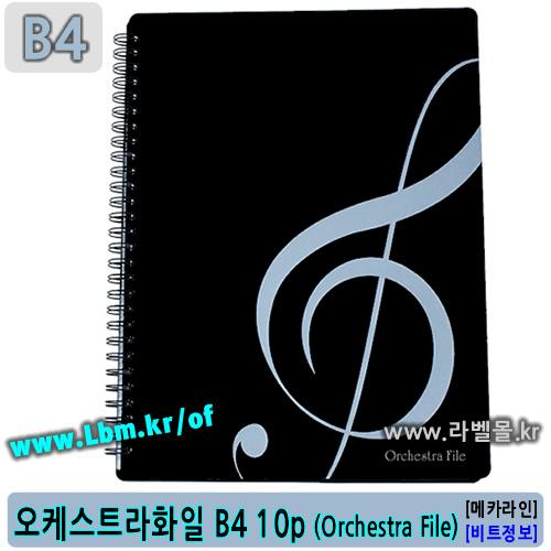 오케스트라화일 10 B4 - 수퍼화일10 B4 (Super File 10p/B4) 슈퍼화일B4