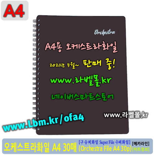 A4 Super File 30 - 오케스트라화일 A4 / 30
