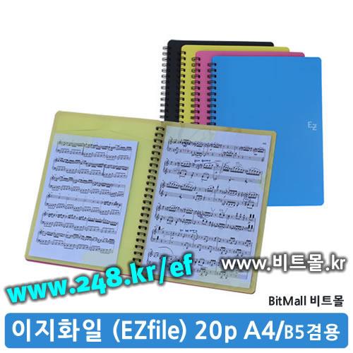 이지화일 20 (EZ File 20p/A4)