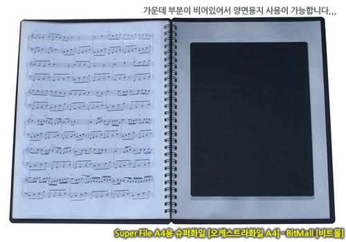 SuperFile A4 - 오케스트라화일 A4